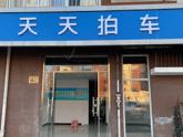 天天拍车北京回龙观店